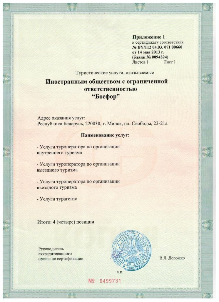 sertifikat-bosfor-002