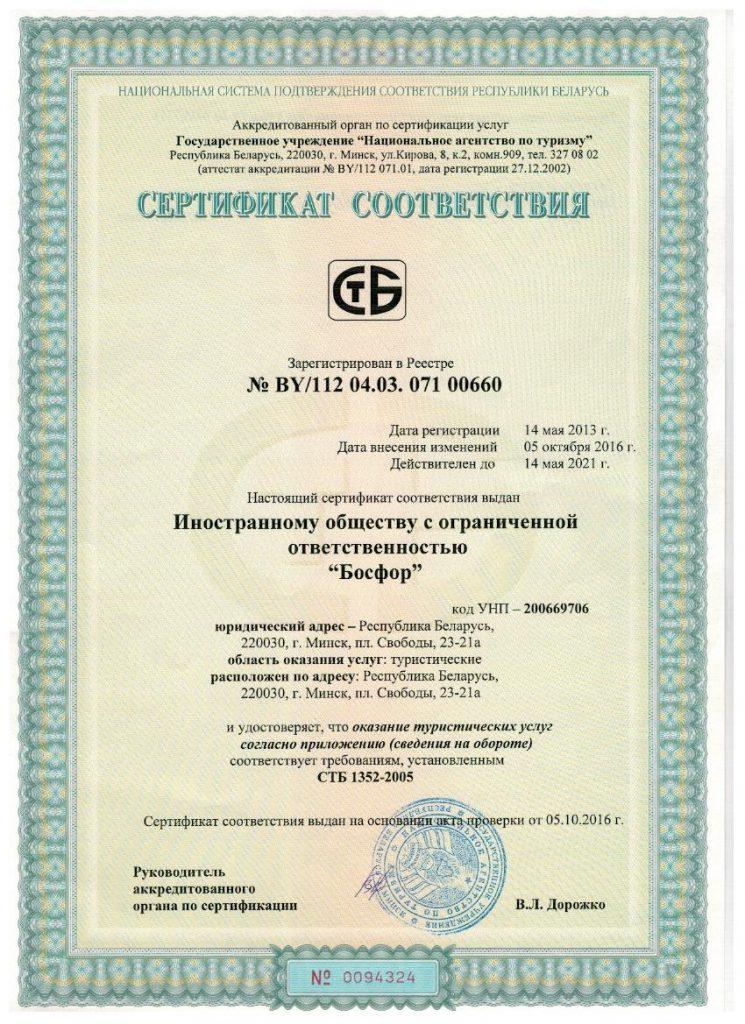 sertifikat-bosfor