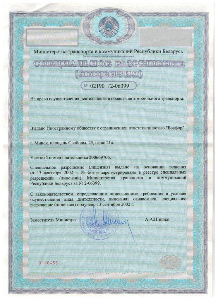 tran-licenziya-bosfor