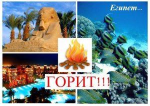 Египет 2017